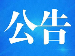 领取《中华人民共和国增值电信业务经营许可证》通知(2019)第09批