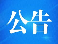 领取《中华人民共和国增值电信业务经营许可证》通知-(2019)第10批