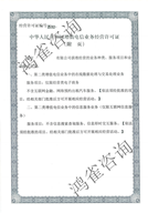 EDI许可证证书样本