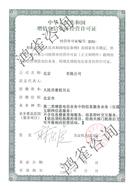 北京ICP经营许可证样本