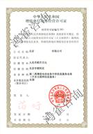跨地区全网SP证书样本