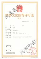 网络文化经营许可证样本