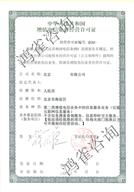 北京ICP许可证样本