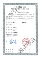 江苏ICP许可证样本