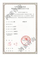 互联网接入许可证样本