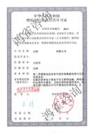 EDI经营许可证样本