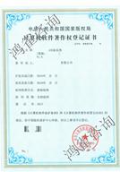 软件著作权证书样本