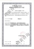 <b>ICP经营许可证样本</b>