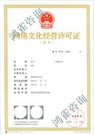 <b>北京文网文证书样本</b>