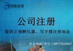 在北京注册公司流程是什么?