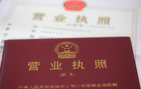 <b>在北京注册公司需要什么材料?流程是什么?</b>
