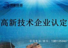 2019年北京市高新技术企业认定申报时间及材料