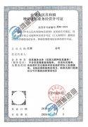 增值电信业务许可证到底分为多少种类证书?