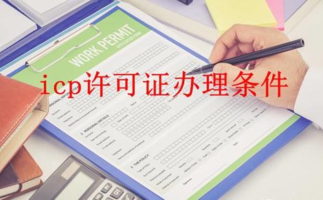 icp经营许可证最新申请条件