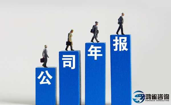 企业年报流程,网上工商年检流程