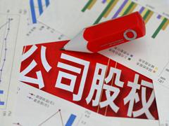 转让北京企业管理有限公司