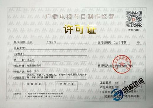 北京广播电视节目制作经营许可证证书样本