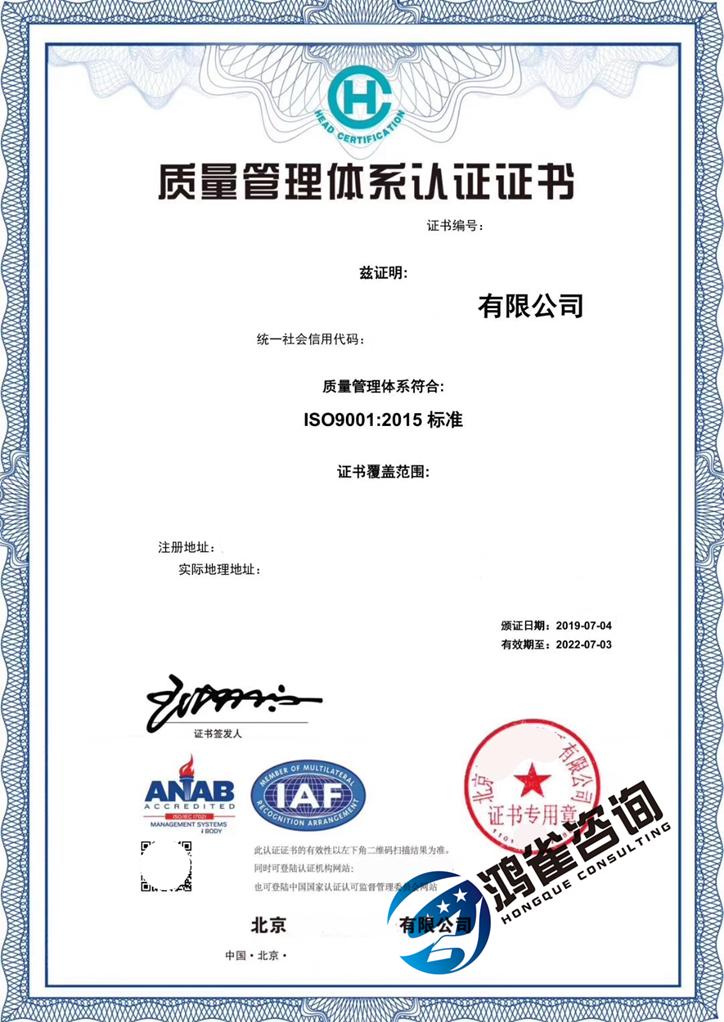 ISO9001质量管理体系认证样本