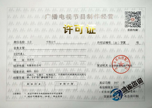 北京广播电视节目制作经营许可证申请流程及时间周期