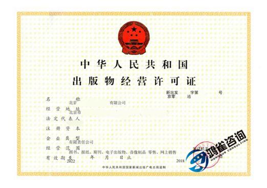 北京出版物经营许可证办理流程