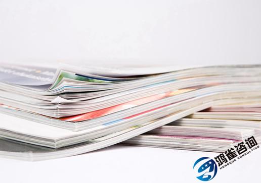 出版物许可证怎么办理?需要哪些条件?