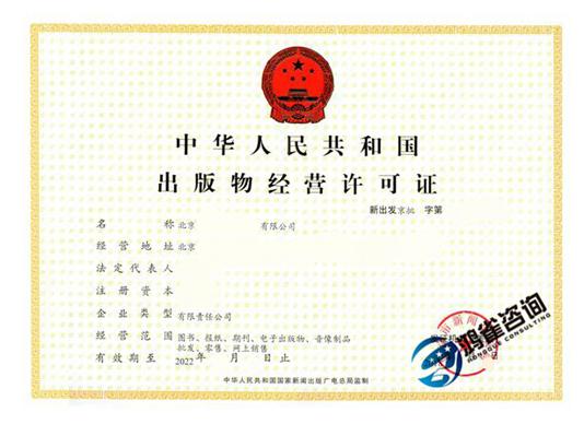 代办北京出版物经营许可证多少钱?
