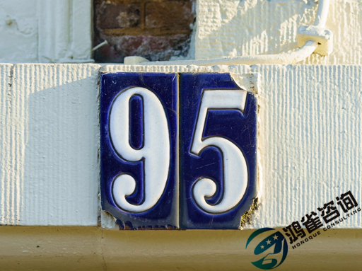 什么是95号码?95号码有什么用?