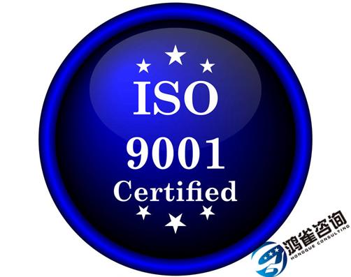 如何申请iso9001认证?办理需要什么条件?