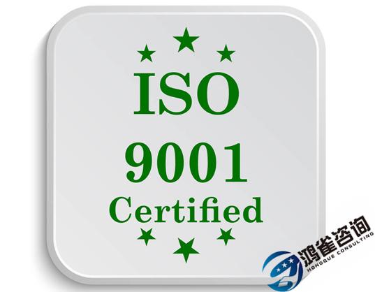 iso9001认证要多少钱?申请费用是多少?