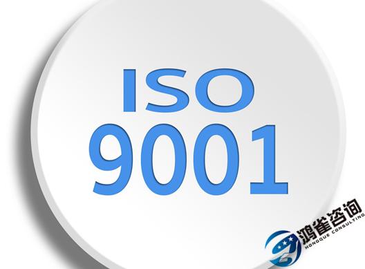办理iso9001认证多少钱?费用是由哪些因素决定的?
