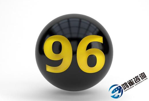 什么是96号码?有什么用?