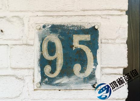 95号码申请条件以及办理时间周期