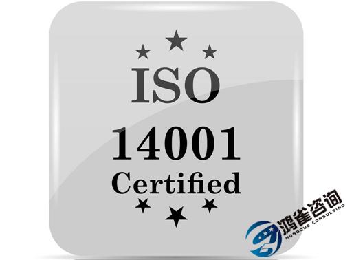 iso14001是什么体系认证?有什么用?
