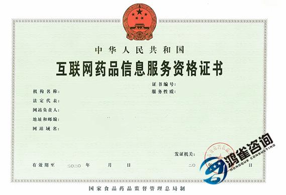 互联网药品信息服务许可证申请指南