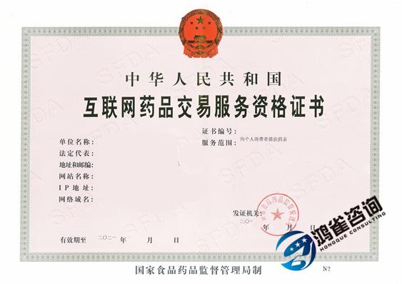 互联网药品交易服务许可证申请条件指南