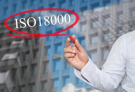 iso18001是什么认证?认证iso18001有什么用?