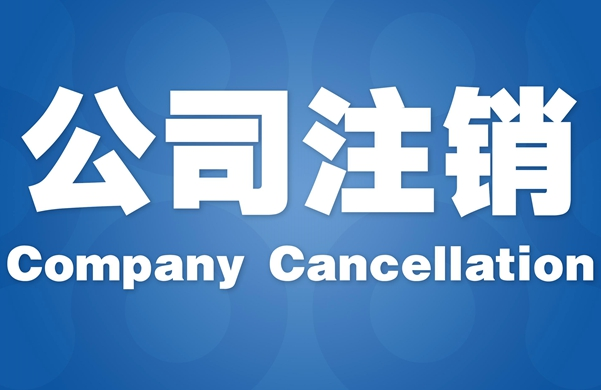 北京注销公司流程