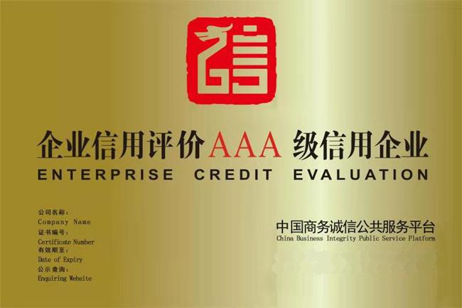 AAA信用等级证书样本