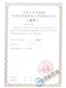 2019年北京电信码号资源年报工作通知