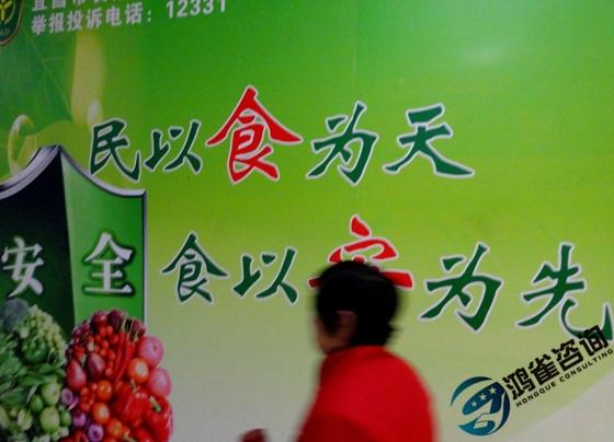 北京食品经营许可证在哪里办理?