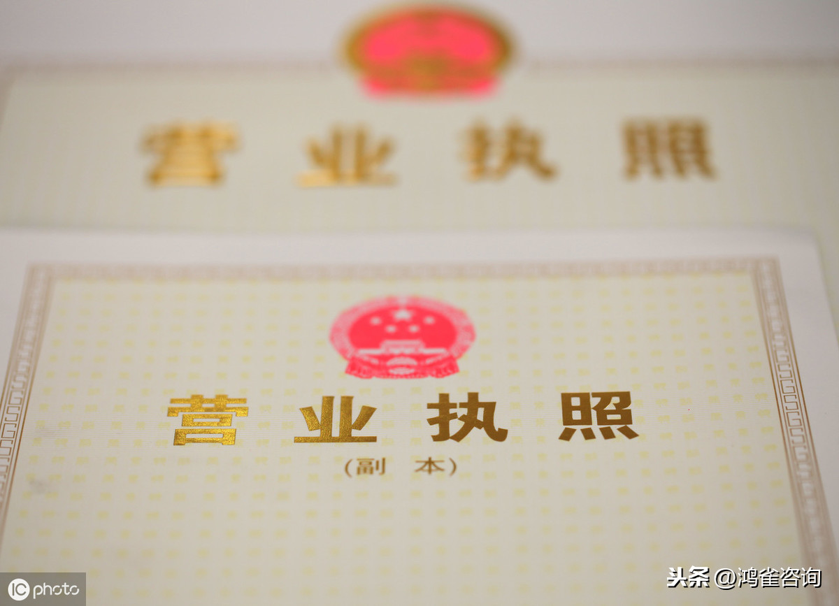 怎样注册北京新公司?