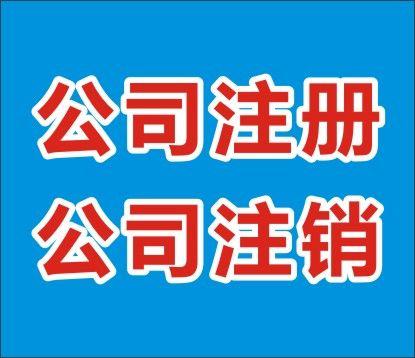 <b>怎么样注销北京公司?</b>