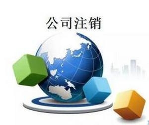北京公司税务注销指南