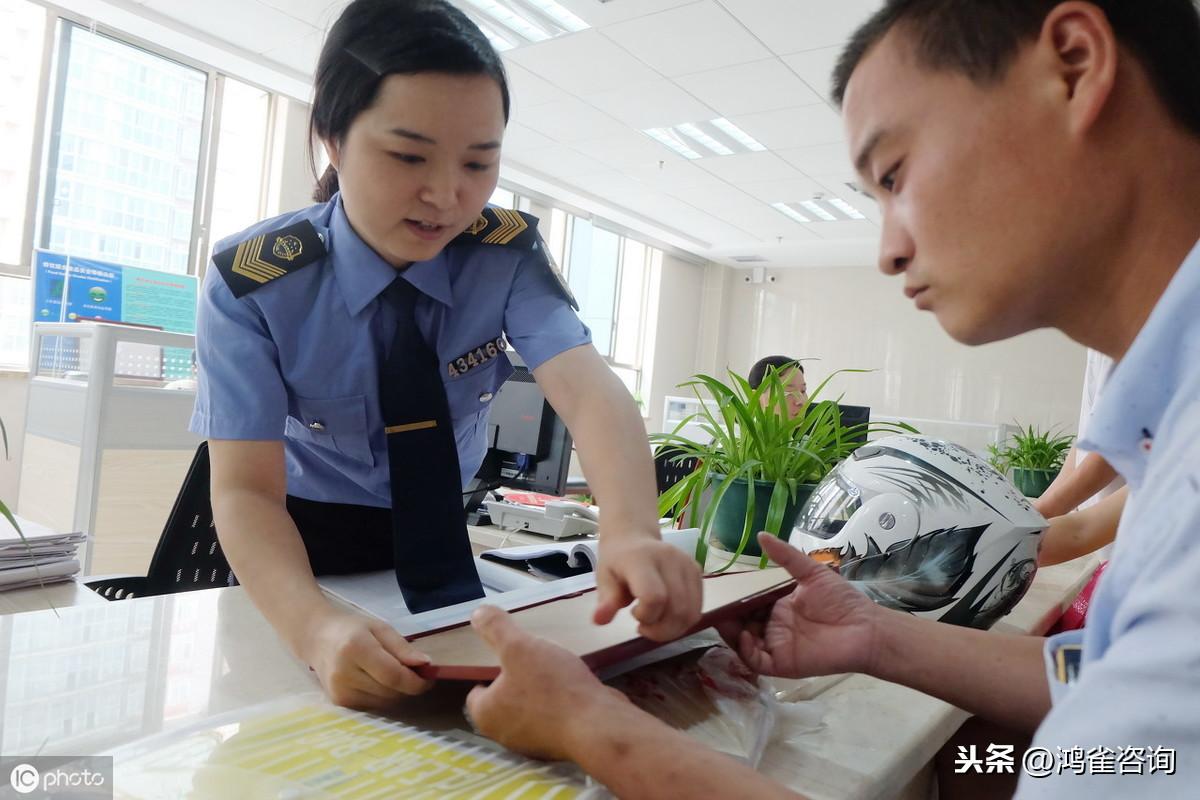 北京公司税务股权变更流程