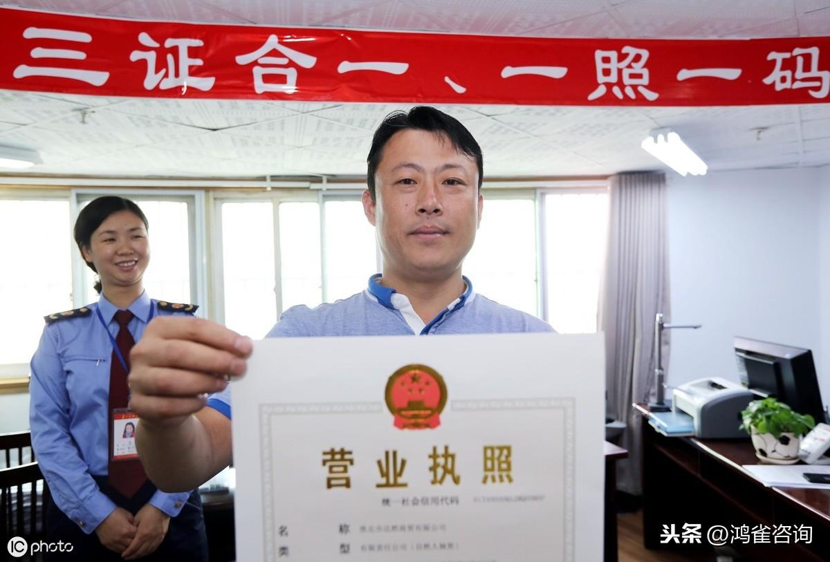 <b>北京公司工商注册流程</b>