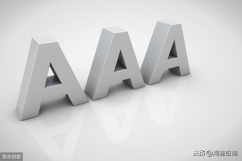 <b>办理aaa企业信用等级证书好处</b>