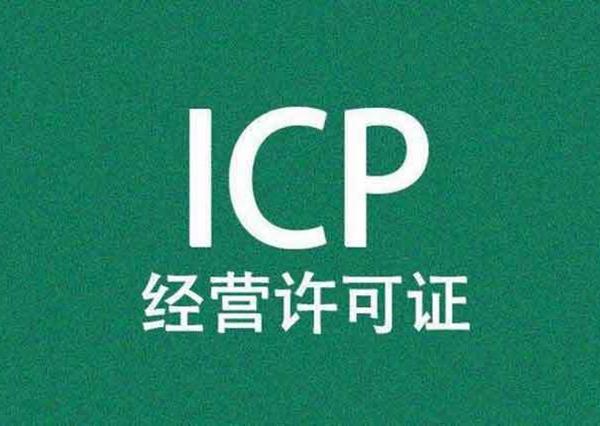 <b>经营性icp许可证代办材料</b>