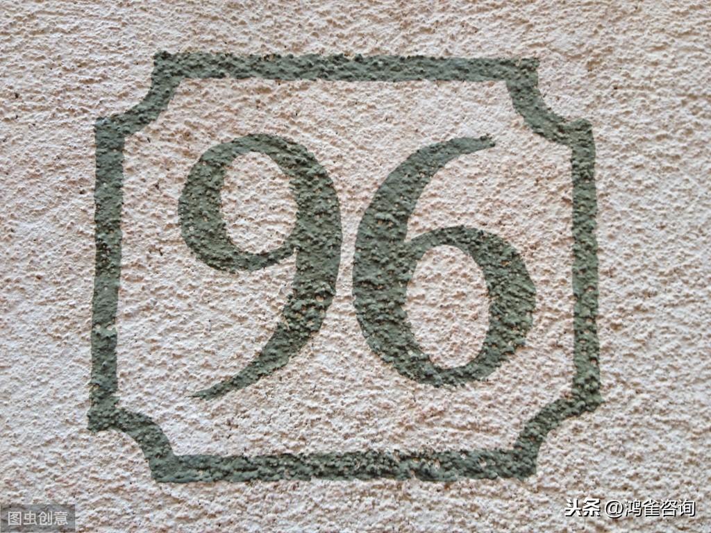 <b>96号码如何办理?</b>