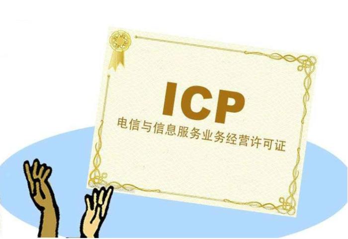 <b>icp许可证和icp备案区别指南</b>