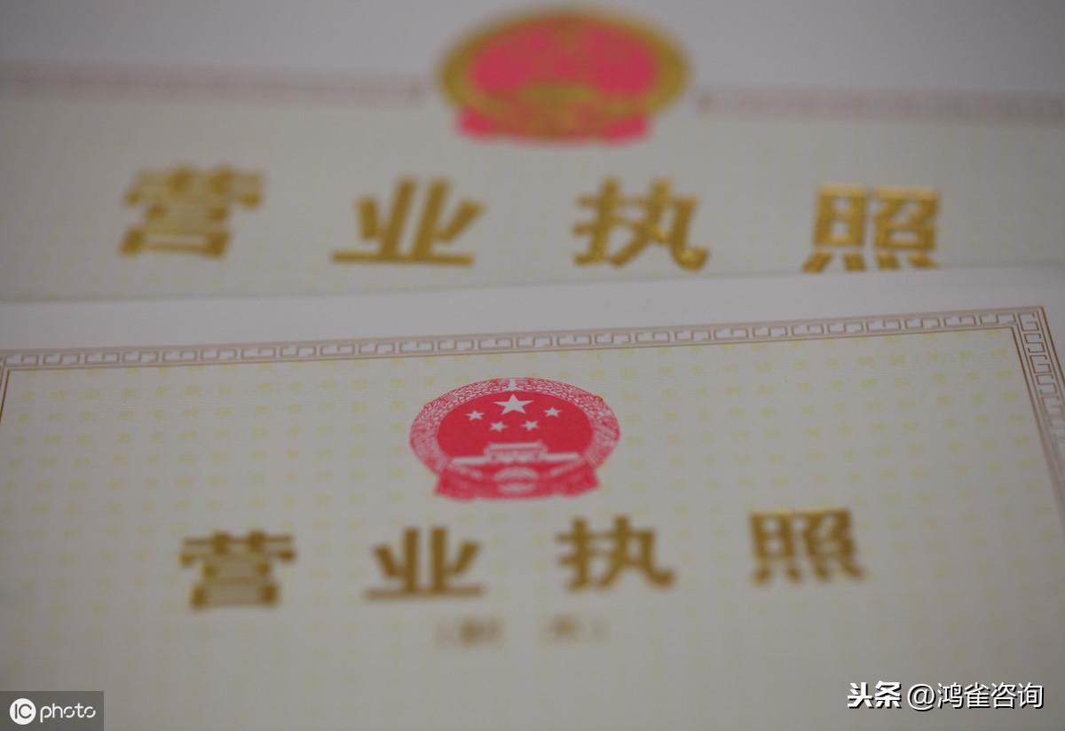 北京工商注册登记注意事项